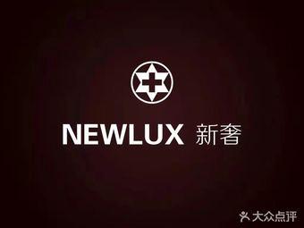 新奢之家·奢侈品护理(静安寺店)