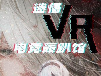 迷悟VR电竞轰趴馆