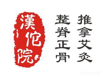 汉佗院中式推拿艾灸(银都路店)