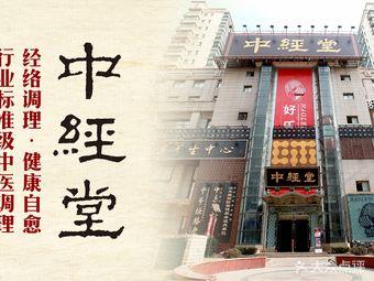 中经堂(杨浦店)