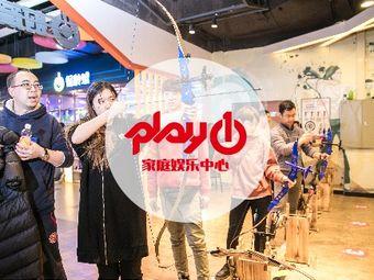 PLAY1家庭娱乐中心(常德万达店)