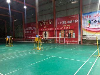 建国羽毛球馆