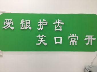 刘影口腔诊所