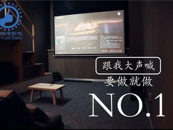 蓝铂湾私人影院主题影吧(五缘湾店)