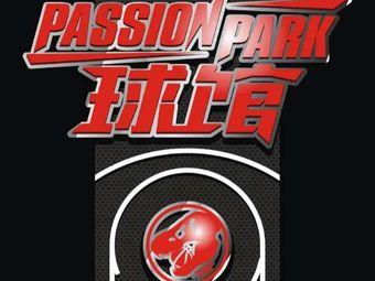 Passion park球馆(曲江店)