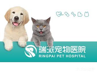 瑞派长江动物医院(津塘路分院)