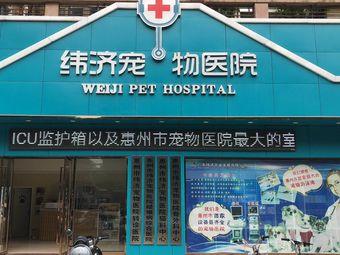 爱德茂宠物医院(惠州江北纬济分院)
