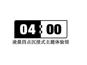 凌晨四点沉浸式密室大逃脱(第一国际店)