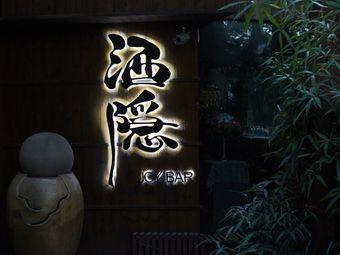 JOY酒隐(西湖店)