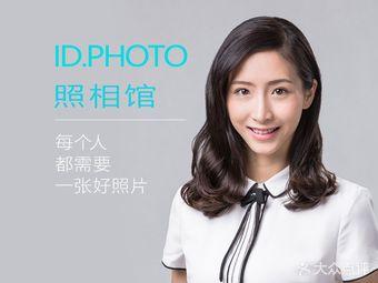 ID.PHOTO照相馆(嘉里企业中心店)