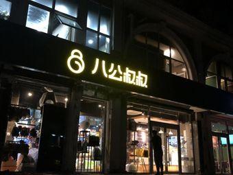 八公叔叔宠物美容连锁(通州北苑店)