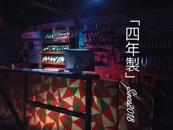 四年製BAR徽程酒馆(安工程店)