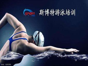 斯博特游泳俱樂部(濱海萬麗店)
