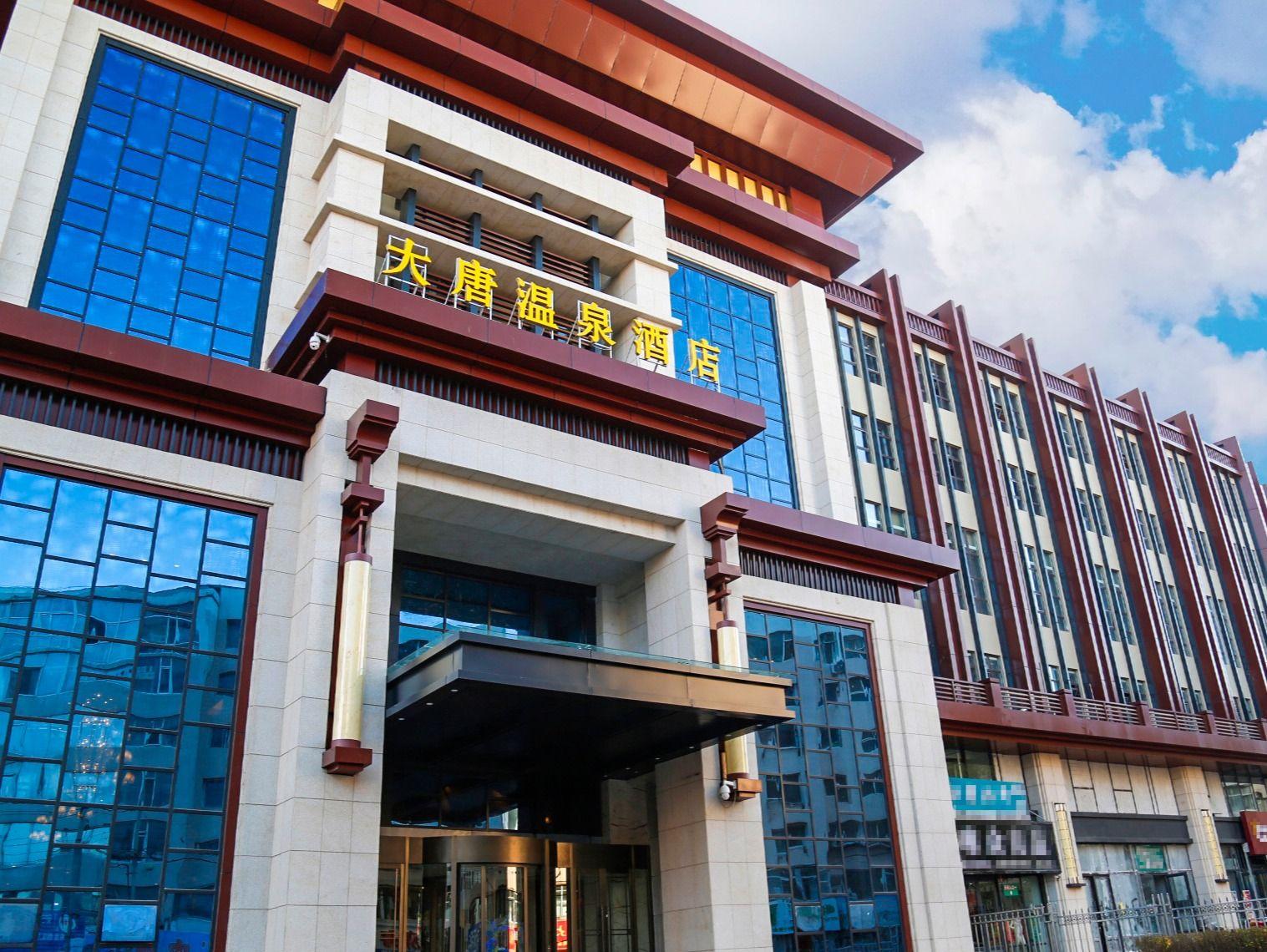 大唐温泉洗浴酒店
