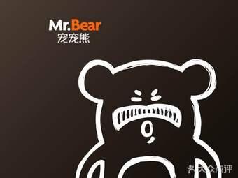 宠宠熊宠物美容(大宁店)