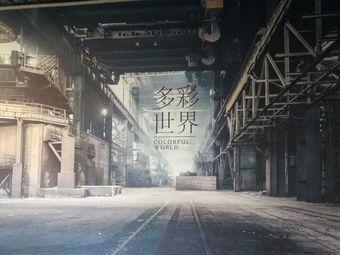 囚徒私人健身(文峰旺角店)