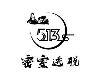513密室逃脱