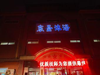 东圣洗浴(民族路店)