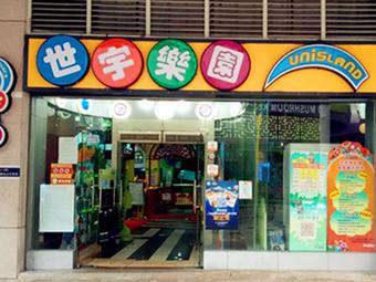 世宇乐园(沙溪店)