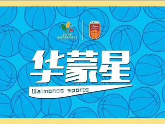 华蒙星篮球羽毛球俱乐部