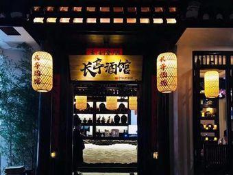 长亭酒馆(玉溪店)