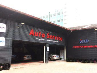安达畅汽车维修美容(漕宝路店)