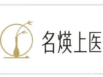 名煐上医现代中医馆