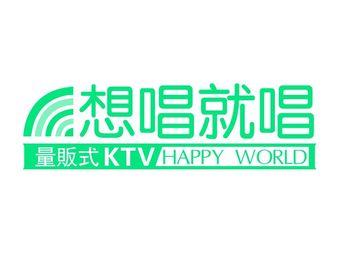 想唱就唱量贩式KTV(天山店)