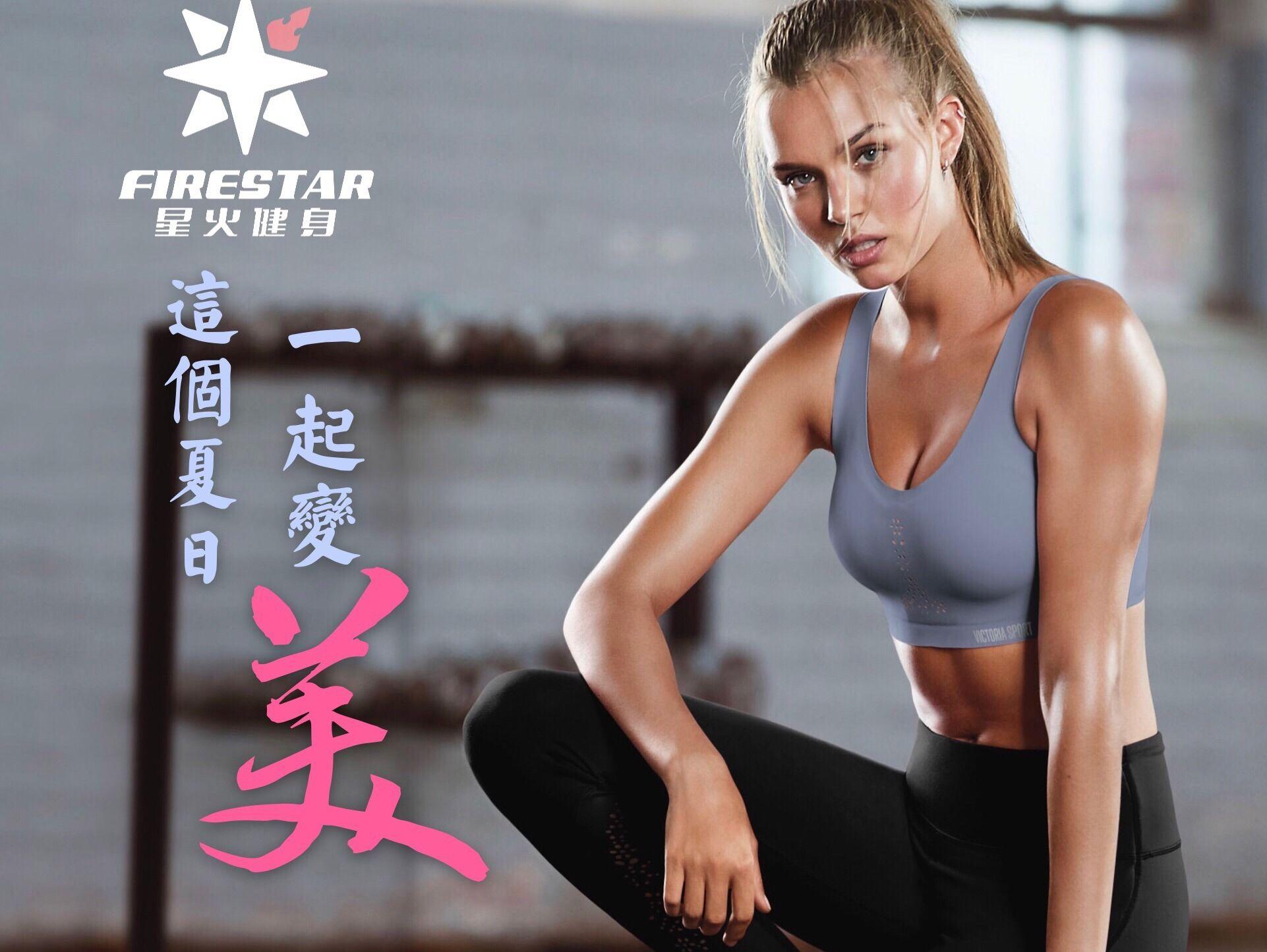 FireStar 星火健身私教工作室