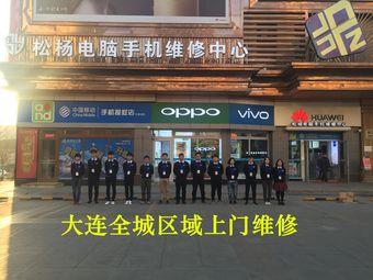 松杨手机电脑维修(火车站总店)