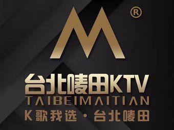 台北唛田KTV(世茂国际广场店)