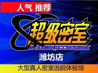 X-SPACE超級密室(室外步行街店)