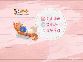 台北猫步浴足馆(大寨路店)