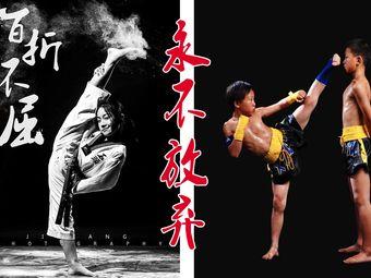 津奥跆拳道·散打俱乐部
