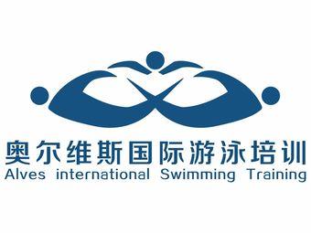 奥尔维斯国际游泳培训(名城悦华校区)