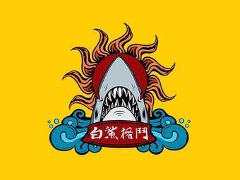 白鲨格斗搏击健身俱乐部旗舰店