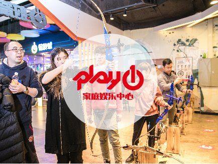 Play1家庭娱乐中心(路南万达店)