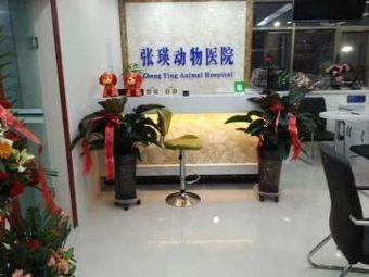 张瑛动物医院(兽医站)