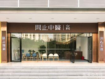 问止中医女科(新洲店)
