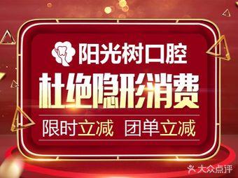 阳光树口腔(金业广场店)