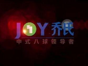博客乔JOY氏台球会所