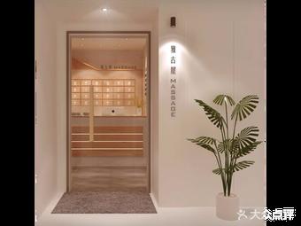 雅古屋 Massage