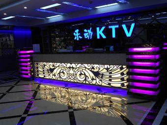 乐动KTV