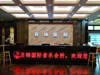 容锦国际KTV