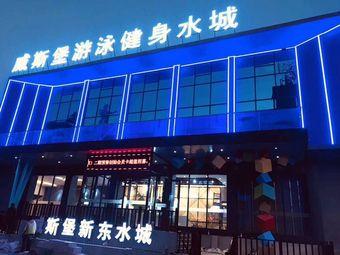 威斯堡新东游泳馆(新东店)