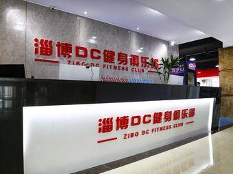淄博DC健身俱乐部(大学城店)