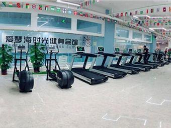 时光健身游泳馆