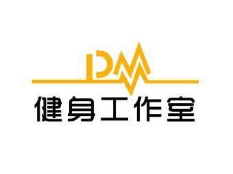 DM健身工作室(万达店)