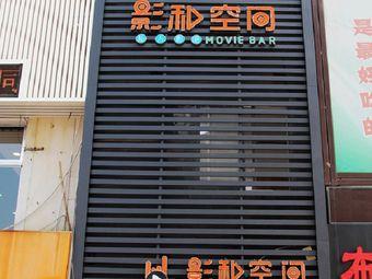 影私空间咖啡吧(王府井大街店)