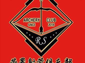 荣晟射箭俱乐部